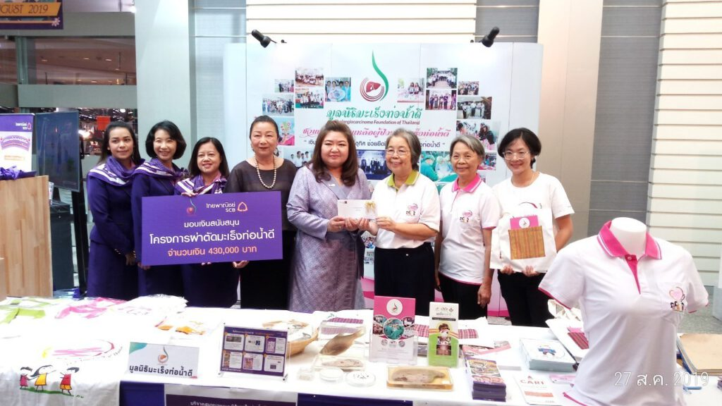 "SCB Bank ""Click it Charity 2019""."