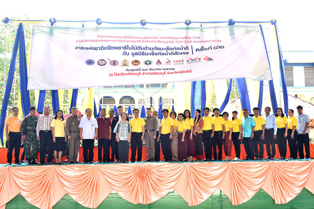Our Foundation joined CASCAP for the 82nd 'National Agenda' CCA screening in Rattanaburi, Surin Province.