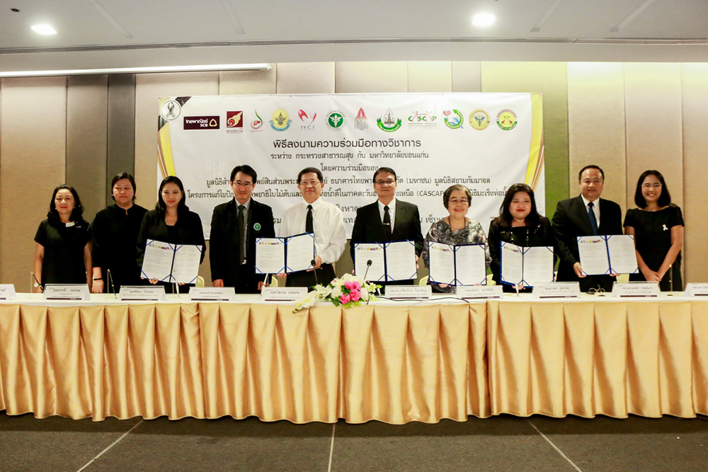 Foundation MOU signing with CPB, KKU, SCBF, and SCB.