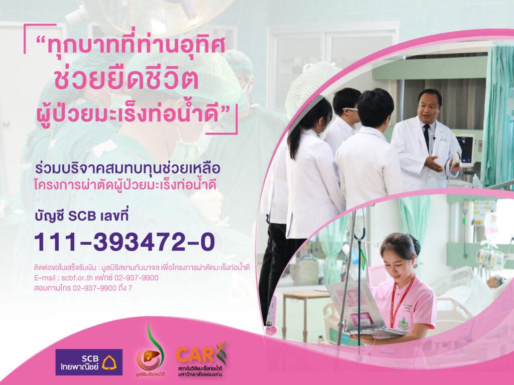 มูลนิธิมะเร็งท่อน้ำดี ร่วมกับ มูลนิธิสยามกัมมาจล ธนาคารไทยพาณิชย์ ขอเชิญชวนทุกท่านร่วมบริจาคเงินผ่านตู้ ATM
